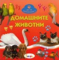 Домашните животни/ Да се запознаем с