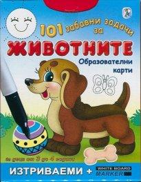 101 забавни задачи за животните. Образователни карти за деца от 3 до 4 години