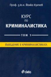 Курс по криминалистика Т.1: Въведение в криминалистиката