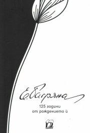 Елисавета Багряна. 125 години от рождението й