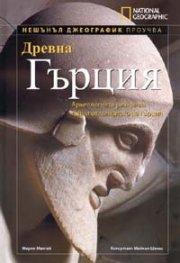Древна Гърция/ Нешънъл Джеографик проучва