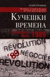 Кучешки времена. Революцията менте - 1989