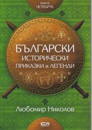 Български исторически приказки и легенди Кн.4