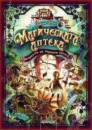 Магическата аптека Кн.2: Загадката на черното цвете