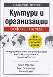 Култури и организации. Софтуер на ума (трето преработено допълнено издание)