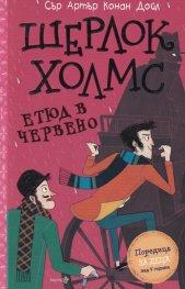 Шерлок Холмс: Етюд в червено (Адаптирано издание)