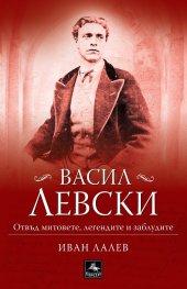 Васил Левски. Отвъд митовете, легендите и заблудите