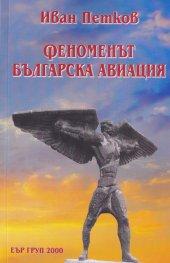 Феноменът българска авиация