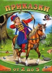 Приказки за деца от 2 до 5 години Кн.4