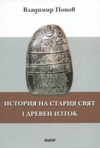 История на стария свят: 1. Древен Изток