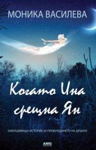 Когато Ина срещна Ян: Завладяваща история за пробуждането на душата