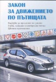 Закон за движението по пътищата/ Посл.изм. ДВ. бр.88 от 10 октомври 2008 г.