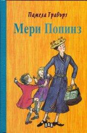 Мери Попинз (твърда корица)