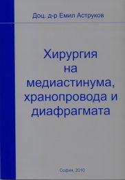 Хирургия на медиастинума, хранопровода и диафрагмата
