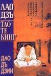 Тао Те Кинг  Книга за пътя и неговата сила