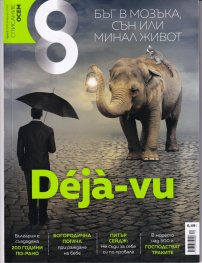 Списание 8; Бр.2/ Февруари 2020