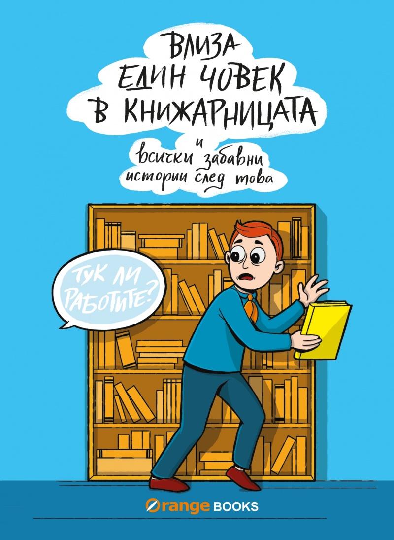 Влиза един човек в книжарницата | Orange Books (ревю) 212737_b