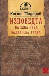 Изповедта на една луда балканска глава