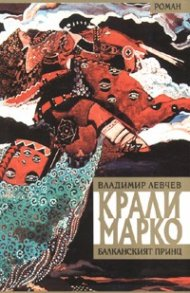 Крали Марко. Балканският принц