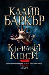Кървави книги Т.4