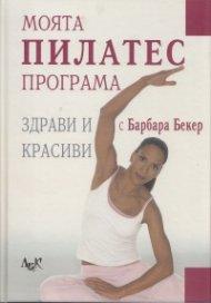 Моята Пилатес програма: Здрави и красиви с Барбара Бекер