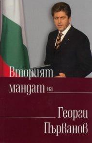 Вторият мандат на Георги Първанов: позиции, лекции, речи, статии 2007-2011