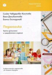 Педагогика (Трето допълнено и преработено издание)