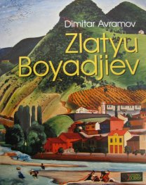 Zlatyu Boyadjiev/ фр.