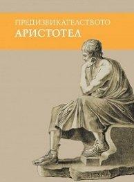 Предизвикателството Аристотел