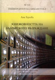 Книжовността на Българското Възраждане