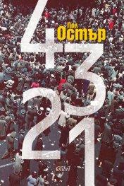 4 3 2 1 (твърда корица)