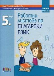 Работни листове по български език за 5 клас (По новата програма)