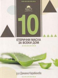 10 хомеопатични медикамента за всеки дом - хомеопатия и етерични масла