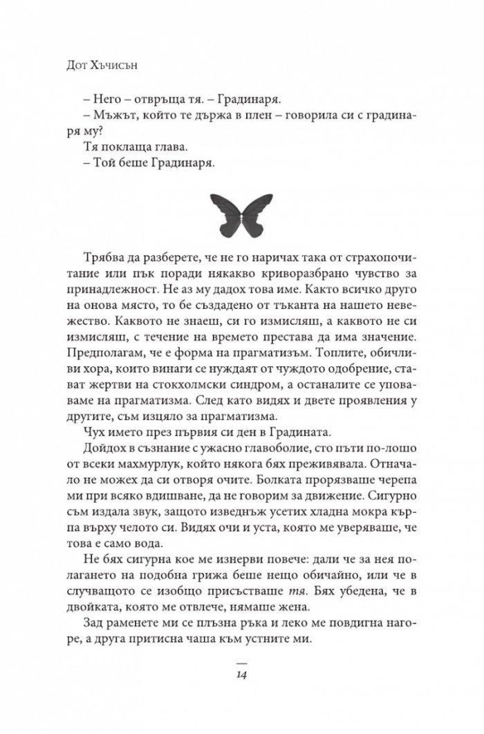 Градината на пеперудите