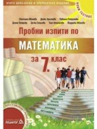 Нови пробни изпити по математика за 7 клас