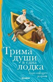 Трима души в една лодка(без да става дума за кучето)