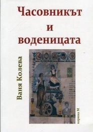Часовникът и воденицата. Българският фолклор и литература