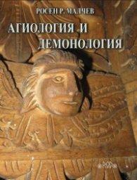 Агиология и демонология. Напрежение в структурата на фолклорната вяра