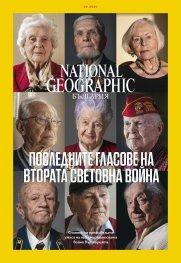 National Geographic България 6/2020