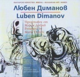 Българско изкуство. Имена: Любен Диманов