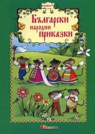 Български народни приказки Кн.9