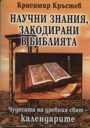 Научни знания, закодирани в Библията: Чудесата на древния свят- календарите