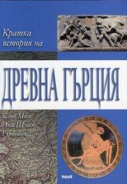 Кратка история на Древна Гърция