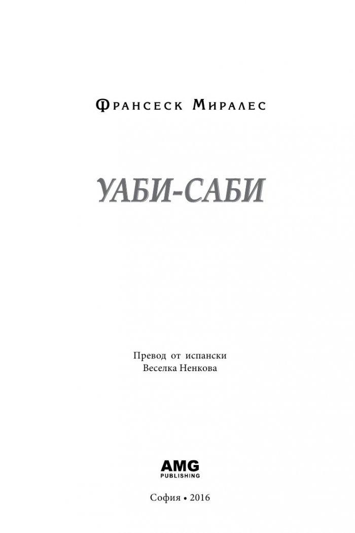 Уаби-саби