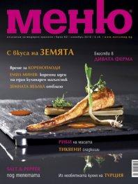 Меню; Бр.62/ Ноември 2012
