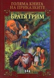 Голяма книга на приказките: Братя Грим