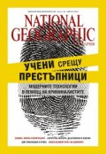 National Geographic България 08/2016