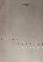 Стихове: Борис Роканов