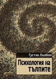 Психология на тълпите