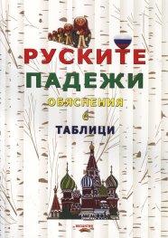 Руските падежи с обяснения с таблици